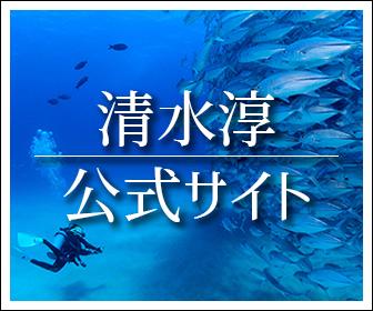 清水淳公式サイト
