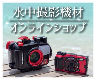 水中撮影機材オンラインショップ